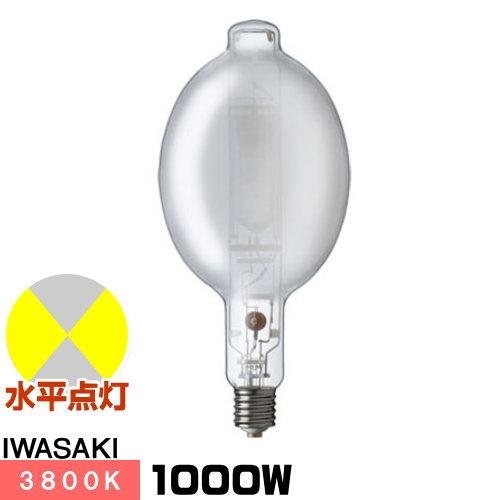岩崎 MF1000LS/BH メタルハライドランプ FECマルチハイエース 拡散形 一般形 水平点灯形