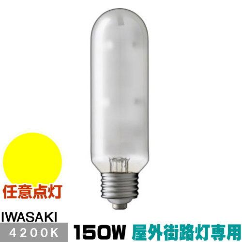 岩崎 MT150FCE-W/S-G-2 セラミックメタルハライドランプ セラルクス 屋外街路灯専用形 拡散形 白色 E26