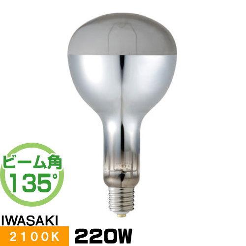 岩崎 NHR220LS 高圧ナトリウムランプ 220W 反射形 FECサンルクスエース