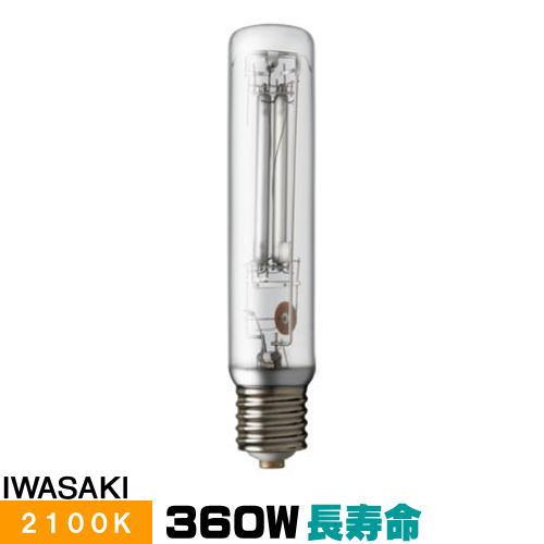 岩崎 NHT360TW-LS 高圧ナトリウムランプ 360W 直管形 透明形 FECツイン サンルクスエース
