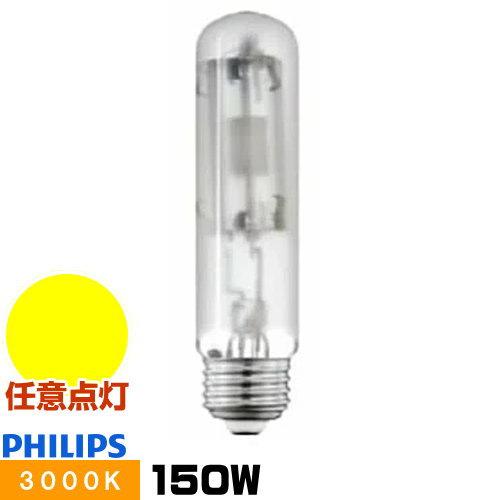 フィリップス CDM-TP/F150W/830 セラミックメタルハライドランプ [5本入] [1本あたり3735.6円]