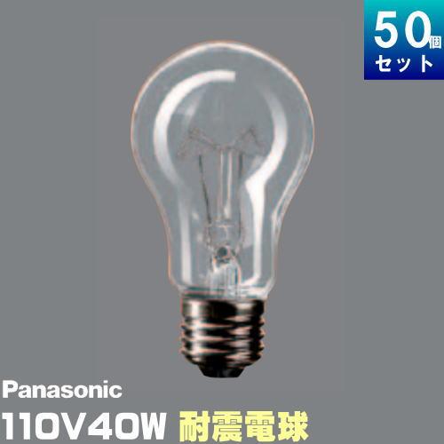 パナソニック RC110V40W・C/D 耐震電球 40W形 110V用 クリア [50個入][1個あたり196.35円]