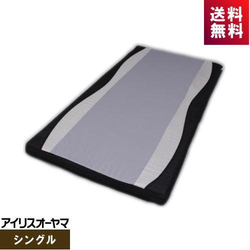 アイリスオーヤマ ハイキューブマットレス シングル 9cm MAH9-S