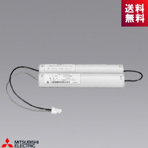 三菱 7N28AB 非常灯 交換用電池