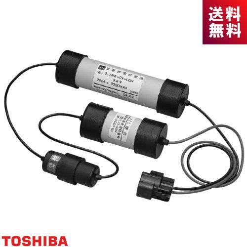 東芝 2.1NR-CY-LEWB 誘導灯・非常用照明器具の交換電池 防水器具用