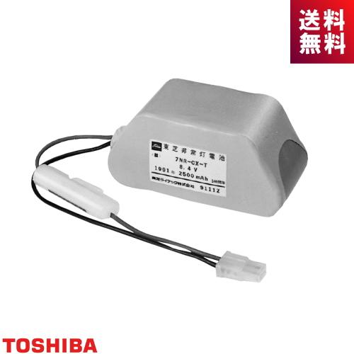 東芝 7NR-CX-TB 誘導灯・非常用照明器具の交換電池