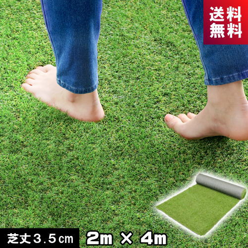 アイリスオーヤマ BP-3524 防草人工芝 (芝丈3.5cm)(2m×4m) 敷くだけで雑草が生えない人工芝