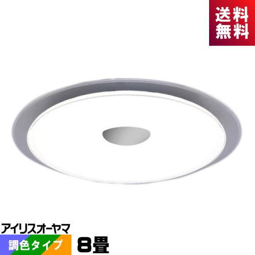 アイリスオーヤマ CL8DL/S-FE3 LEDシーリング 8畳 調光・調色タイプ ぐっすりモード搭載