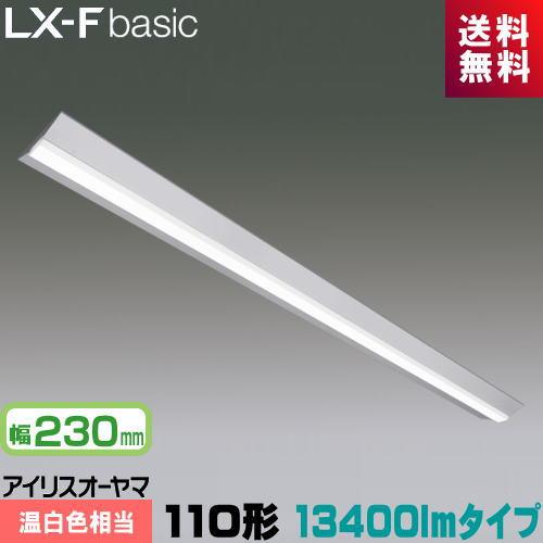 アイリスオーヤマ LX170F-123WW-CL110WT LXラインルクス 直付型 110形 幅230mm 13400lmタイプ Hf86形×2灯 定格出力型器具相当 温白色