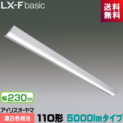 アイリスオーヤマ LX170F-46WW-CL110WT LXラインルクス 直付型 110形 幅230mm 5000lmタイプ FLR110形×1灯器具相当 節電タイプ 温白色