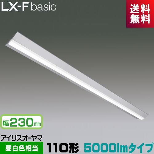 アイリスオーヤマ LX170F-50N-CL110WT LXラインルクス 直付型 110形 幅230mm 5000lmタイプ FLR110形×1灯器具相当 節電タイプ 昼白色