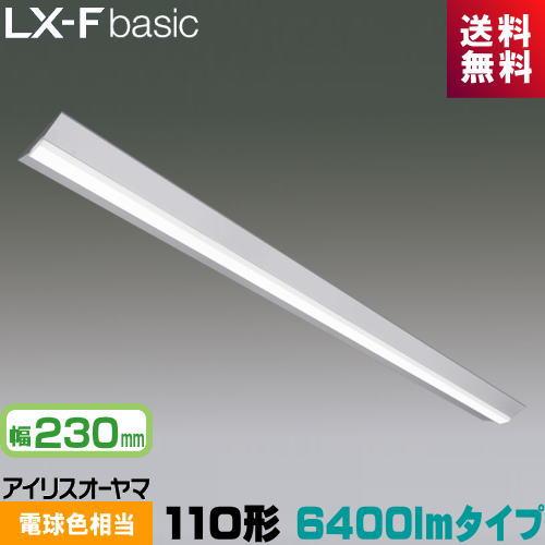 アイリスオーヤマ LX170F-57L-CL110WT LXラインルクス 直付型 110形 幅230mm 6400lmタイプ Hf86形×1灯 定格出力型器具相当 電球色