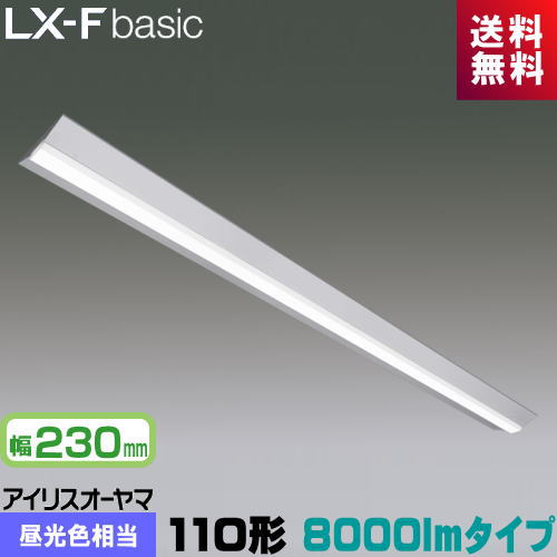 アイリスオーヤマ LX170F-76D-CL110WT LXラインルクス 直付型 110形 幅230mm 8000lmタイプ Hf86形×1灯 定格出力型器具相当 昼光色