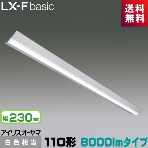 アイリスオーヤマ LX170F-76W-CL110WT LXラインルクス 直付型 110形 幅230mm 8000lmタイプ Hf86形×1灯 定格出力型器具相当 白色