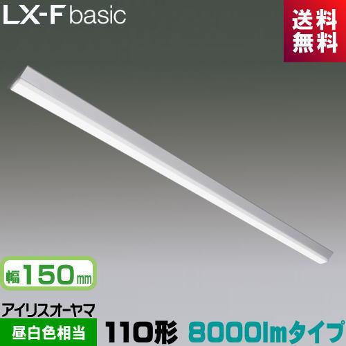 アイリスオーヤマ LX170F-80N-CL110T LXラインルクス 直付型 110形 幅150mm 8000lmタイプ Hf86形×1灯 定格出力型器具相当 昼白色