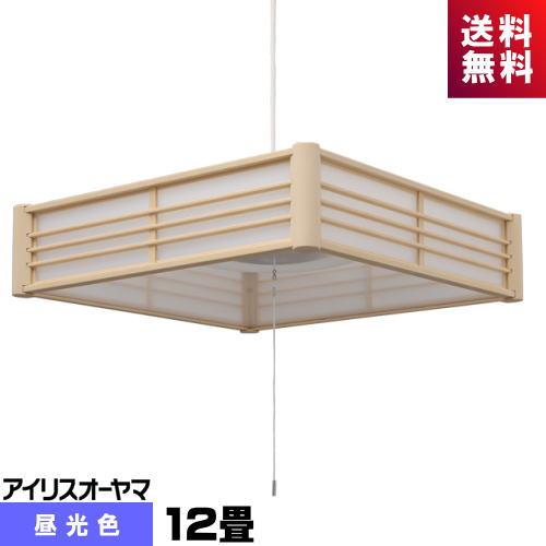 アイリスオーヤマ PLM12D-J LEDペンダント 和風 12畳 昼光色
