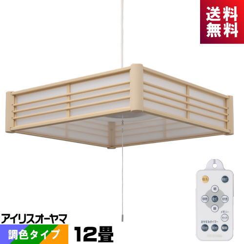 アイリスオーヤマ PLM12DL-J LEDペンダント 和風 12畳 調光・調色タイプ