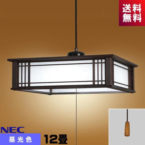 ホタルクス(旧NEC) HCDD1255 LEDペンダント 和風 12畳 昼光色