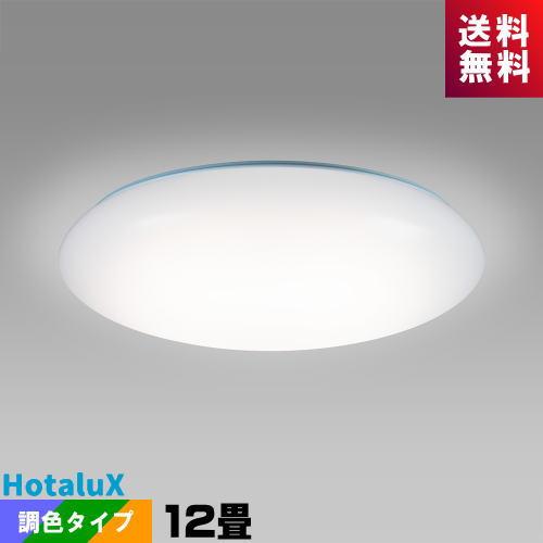ホタルクス(旧NEC) HLDC12211SG LEDシーリング 12畳 調光・調色タイプ