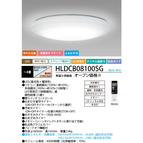 NEC HLDCB08100SG 調光・調色タイプ 〜8畳 HLDCB08100SG LEDシーリングライト リモコン付