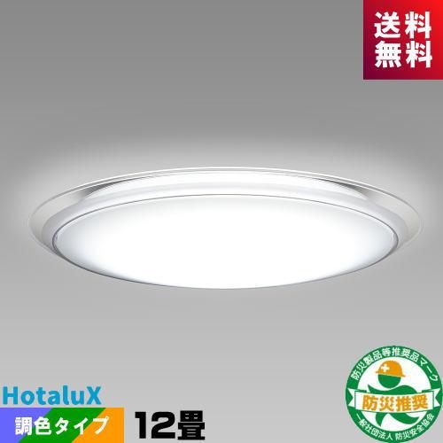 ホタルクス(旧NEC) HLDCKD1299SG LEDシーリング 12畳 調光・調色タイプ