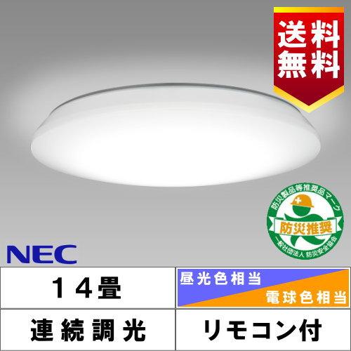 NEC HLDCKE1497SG LEDシーリング 14畳 調光・調色タイプ 感震センサ搭載
