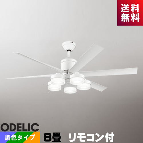 オーデリック WF239+WF268PC シーリングファン 8畳