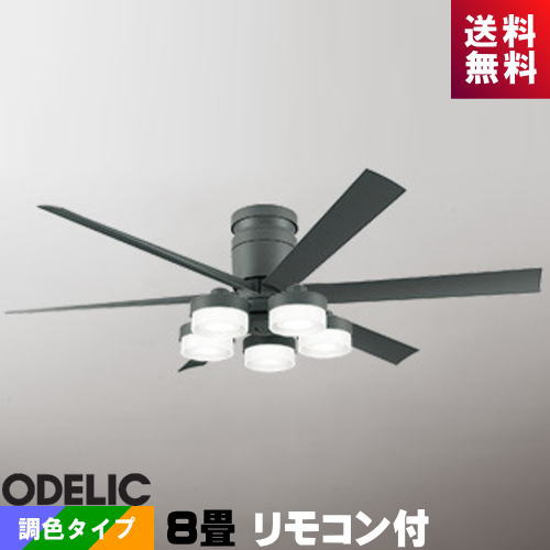 オーデリック WF247+WF270PC シーリングファン 8畳