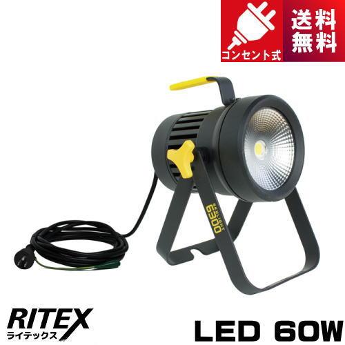 ライテックス WT-5000 全天候型LED投光器スカイライト60W