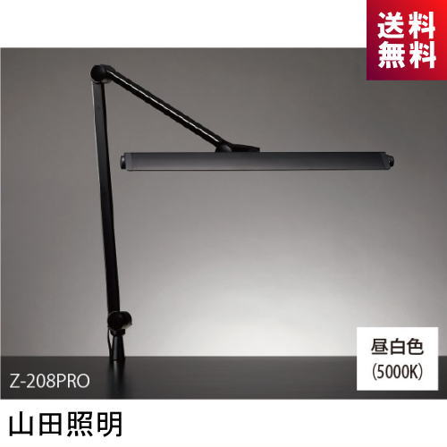 山田照明 Z-208PROB LEDスタンド Zライト 昼白色