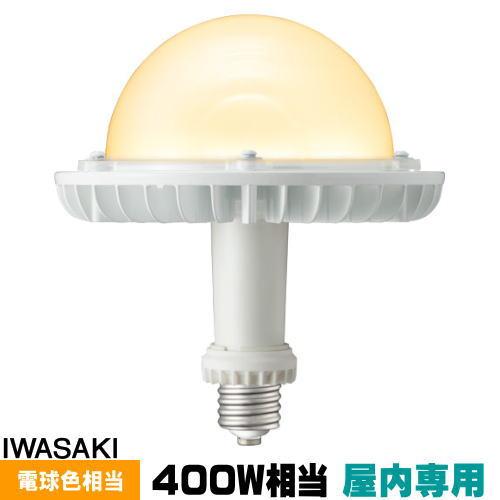 岩崎 LDGS125L-H-E39/HB LED電球 ナトリウムランプ400W相当 電球色 口金E39 屋内専用