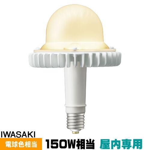 岩崎 LDGS64L-H-E39/HB/DX150A LED電球 ナトリウムランプ150W相当 電球色 口金E39 屋内専用
