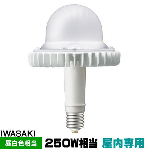 岩崎 LDRS71N-H-E39/HB/H250 LEDアイランプSP-W 水銀灯250W相当 昼白色 口金E39 屋内専用 LDRS71NHE39HBH250