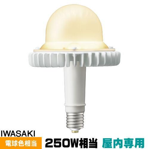 岩崎 LDGS77L-H-E39/HB/DX250A LED電球 ナトリウムランプ250W相当 電球色 口金E39 屋内専用 LDGS77LHE39HBDX250A