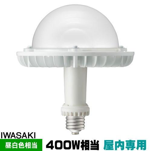 岩崎 LDGS98N-H-E39/HB LED電球 メタルハライドランプ400W相当 昼白色 口金E39 屋内専用