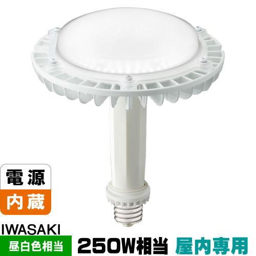 岩崎 LDR200V66N-H-E39/HB/H250 LED電球 水銀灯250W相当 昼白色 200V用 口金E39 屋内専用