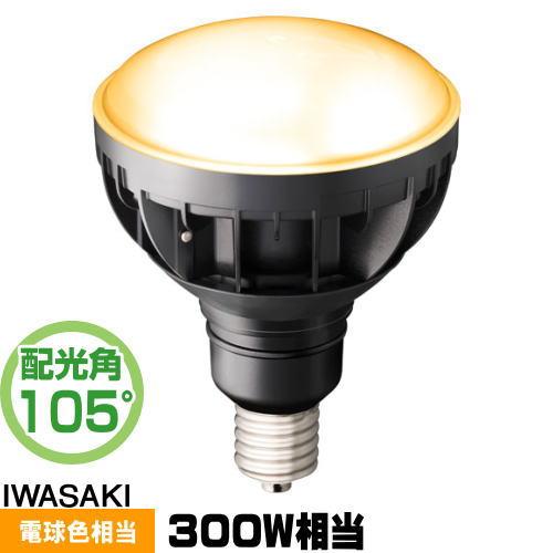 岩崎 LDR30L-H/E39/B827 LED電球 セルフバラスト水銀灯300W相当 電球色 口金E39 LDR30LHE39B827