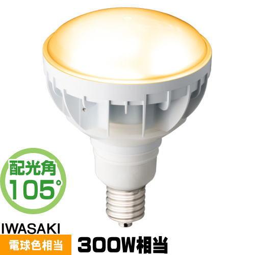 岩崎 LDR30L-H-E39/W827 LED電球 セルフバラスト水銀灯300W相当 電球色 口金E39 LDR30LHE39W827