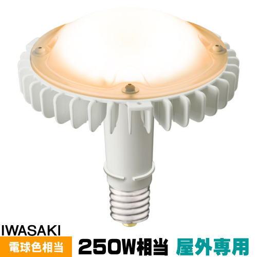 岩崎 LDRS77L-H-E39/HS/H300A LEDアイランプSP ナトリウム灯250W相当 電球色 口金E39 屋外用 LDRS77LHE39HSH300A