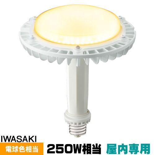 岩崎 LDRS98L-H-E39/HB LED電球 水銀ランプ400W相当 電球色 口金E39
