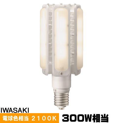 岩崎 LDTS103L-G-E39/621 LEDライトバルブ 水銀灯300W相当 ナトリウム色 口金E39 LDTS103LGE39621