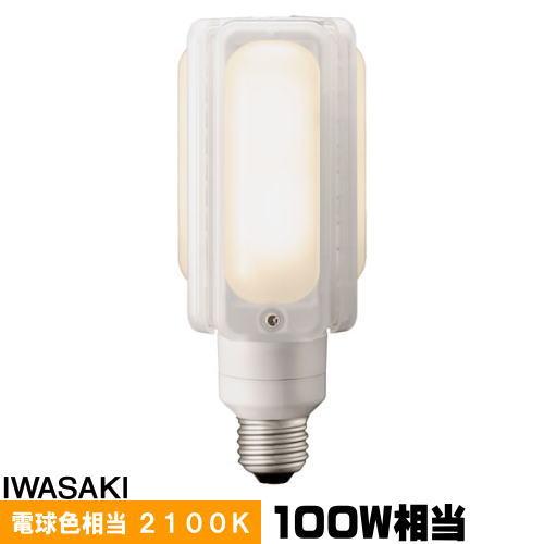 岩崎 LDTS29L-G/621 LEDライトバルブ 水銀灯100W相当 ナトリウム色 口金E26 LDTS29LG621