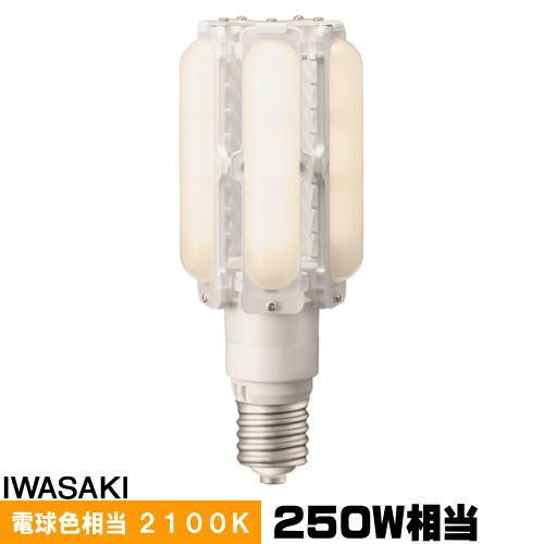 岩崎 LDTS70L-G-E39/621 LEDライトバルブ 水銀灯250W相当 ナトリウム色 口金E39 LDTS70LGE39621