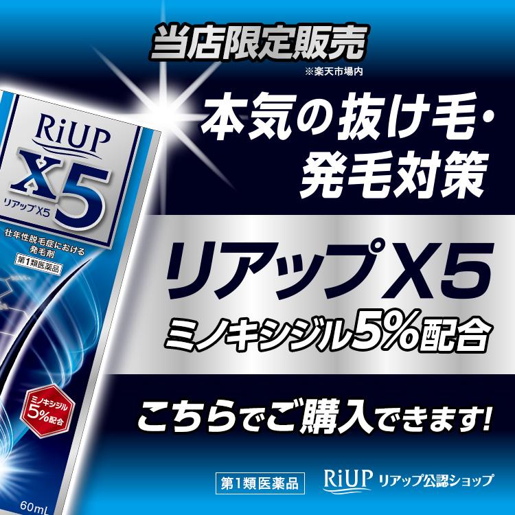 リアップX5