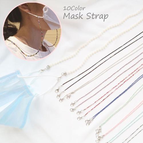 送料無料 ワンコインで買える マスクの置き忘れ防止もおしゃれに 韓国スタイル 韓国ファッション マスクストラップ 全10色 パール チェーン 特売 ネックストラップ かわいい 持ち運び マスクアクセサリー マスクコード マスクチェーン 店舗 おしゃれ ファッション 韓国 紛失防止