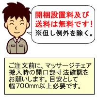 フジ医療器 マッサージチェア 【新品・5年保証付】サイバーリラックス AS-1100-CS ベージュ(AS1100)