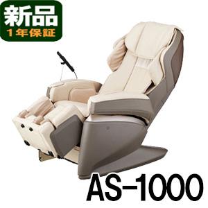 フジ医療器 マッサージチェア【新品】サイバーリラックス AS-1000-CS ベージュ (AS1000)