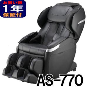 フジ医療器 マッサージチェア【新古品】正規再生品 サイバーリラックス AS-770-BK ブラック(AS770)