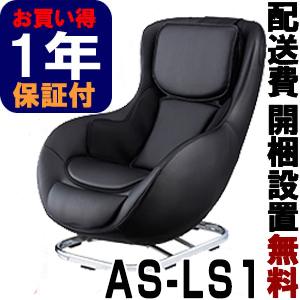 フジ医療器◆新古品【正規再生品】◆ロースタイルマッサージチェアH AS-LS1 ブラック(AS-LS1-BK)