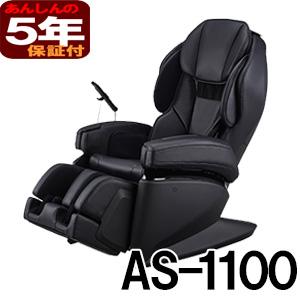 ◆新品・5年保証付◆サイバーリラックス AS-1100-BK ブラック ★無料引取り付★【フジ医療器】(AS1100)